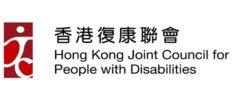 香港復康聯會