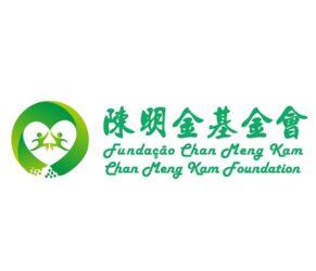 陳明金基金會 Chan Meng Kam Foundation