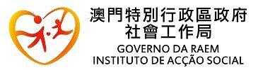 社會工作局 Social Welfare Bureau