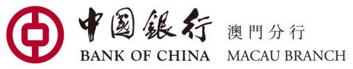 中國銀行澳門分行 Bank of China, Macau Branch