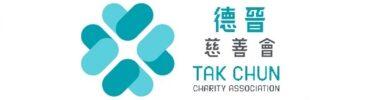 德晉慈善會 Tak Chun Charity Association